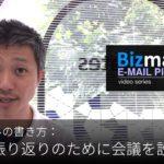 英語メールの書き方:「業務の振り返りのために会議を設定する」Bizmates E-mail Picks 115