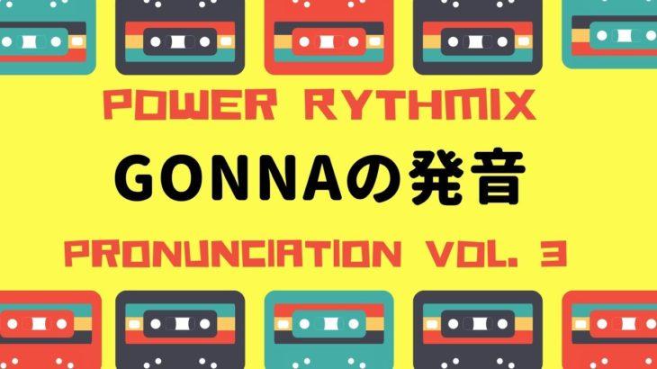 パワー・リズミックス発音 3