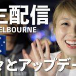 メルボルンから生配信!プチ移住アップデート☆  Hello from Melbourne! Live!