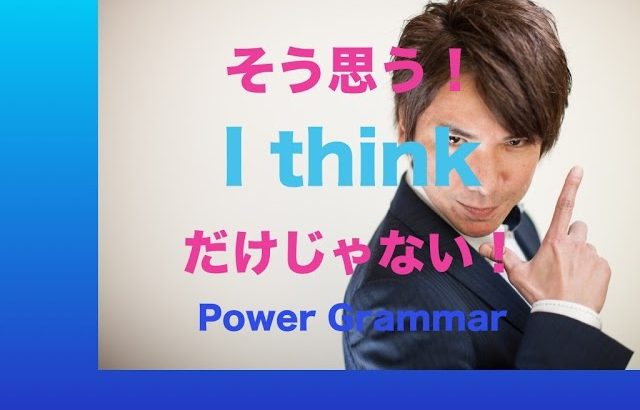 パワー 英文法 14