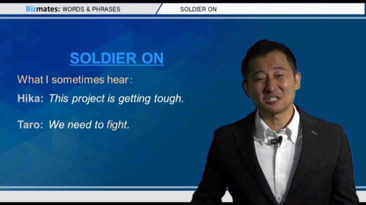 """Bizmates無料英語学習 Words & Phrases Tip 222 """"soldier on"""""""