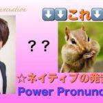 パワー 英語発音 209