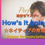 パワー 英語発音 120