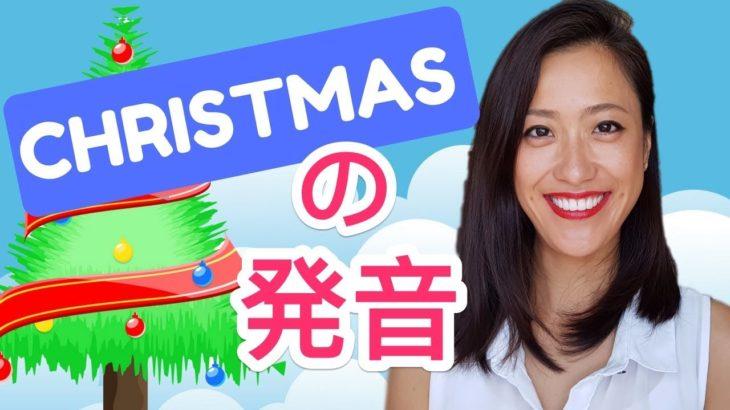 メリークリスマス!CHRISTMAS の発音☆