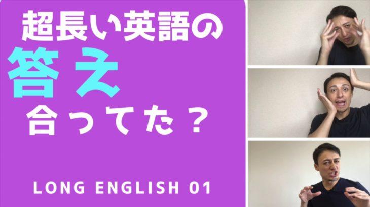 【答え合わせ01】長い英文を聞き取ってみよう-Long English 01