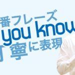「Do you know」の敬語!?【#207】