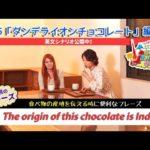 ECCが提供するBSフジ番組「勝手に!JAPANガイド」  #35 ダンデライオンチョコレート  編