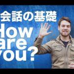 【英会話の基礎】How are you?と聞く自然な言い方|IU-Connect英会話 #038