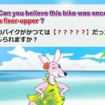 Yukioの英会話ワンポイントレッスン 第13回 「a fixer-upper」 By ECC