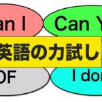 Can I, Can you, Of, I don't の使い方がすぐ分かる!英語の力試し#23