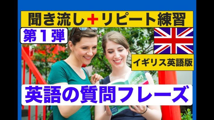 外国人観光客に使える英語の質問フレーズ 第1弾イギリス英語版(聞き流しリピート練習)