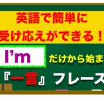 『I'm 』だけから始まる 英語で簡単に受け応えができるフレーズ!