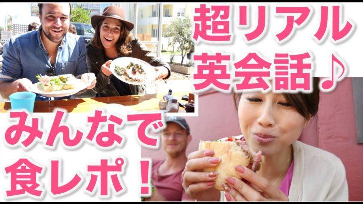 英語で食レポ!ボンダイビーチでオーガニックランチ // Lunch at Bondi Beach〔# 280〕