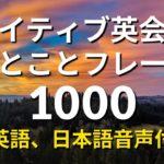 ネイティブ英会話ひとことフレーズ1000 – Learn English for Japanese Speakers