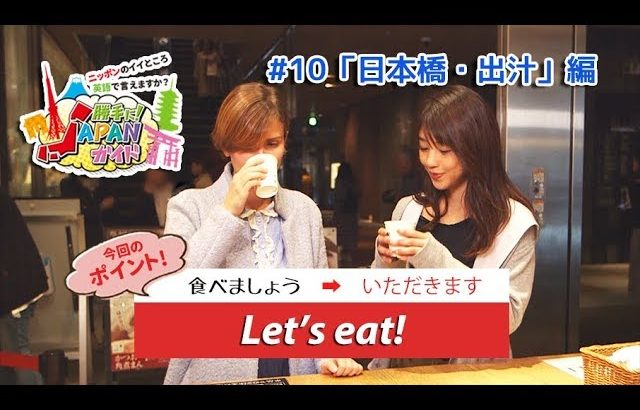 ECCが提供するBSフジ番組「勝手に!JAPANガイド」  #10 日本橋・出汁 編