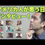 日本はアメリカ人からどう思われている?【#54】