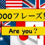 日常の英会話1,000フレーズ【Are you編】