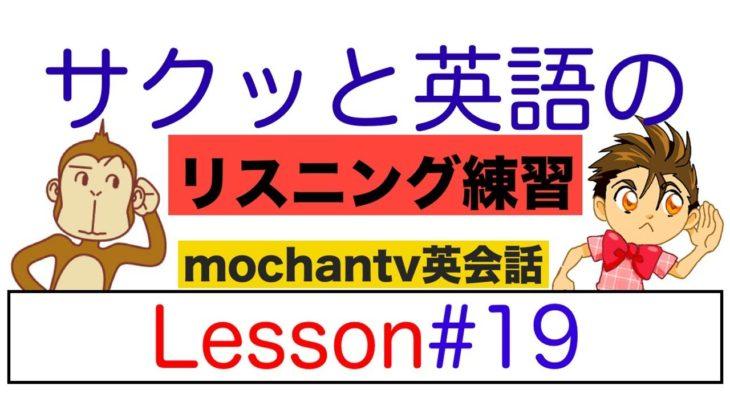 サクッと英語のリスニング練習 Lesson#19