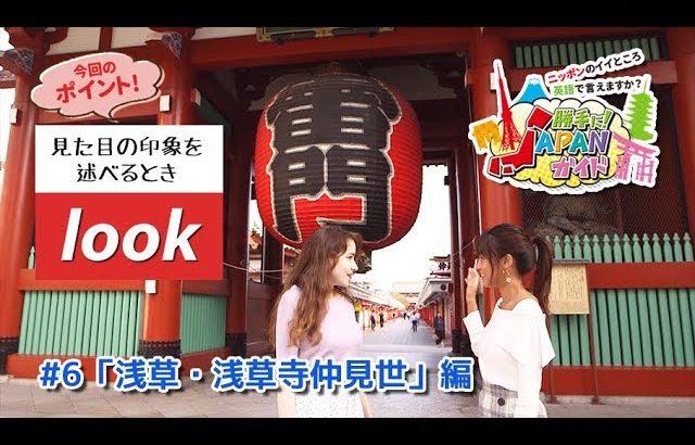 ECCが提供するBSフジ番組「勝手に!JAPANガイド」  #6 浅草・浅草寺仲見世 編
