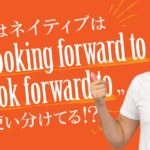 「Looking forward to」の使い方と「Look forward to」との違い【#209】