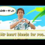 英会話ワンポイントレッスン 第36回 「My heart bleeds for you」 By ECC