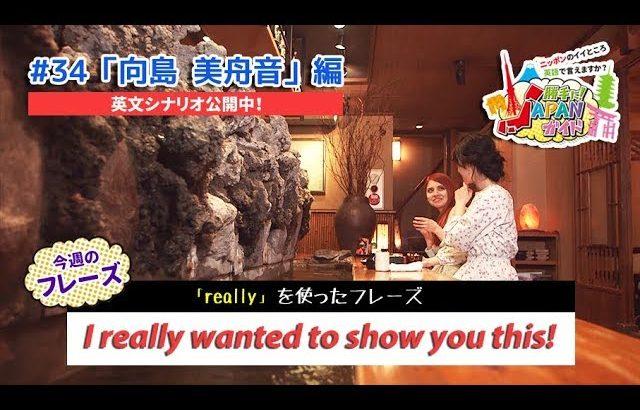 ECCが提供するBSフジ番組「勝手に!JAPANガイド」  #34 向島 美舟音 編