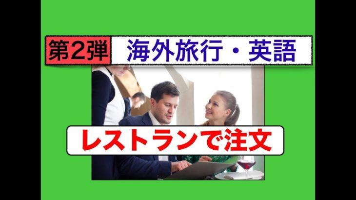 英語で注文 海外旅行レストラン編 第2弾 主に使う4フレーズを使って簡単に英語で注文する練習動画