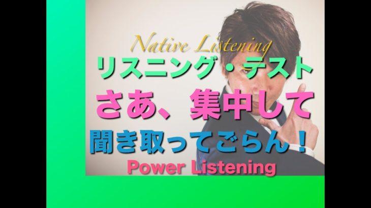 パワー 英語リスニング 18