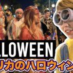 ガチすぎる!アメリカのハロウィン🎃 Halloween in L.A!〔#732〕