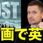映画で英語を学ぶ eiga de eigo #4 (LOST Season 1 Episode 19)