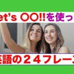 Let's を使った誘う時に使える英語の24フレーズ(スピーキング練習とリスニング練習ができるレッスン動画)
