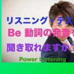 パワー 英語リスニング 3