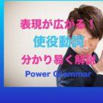 パワー 英文法 16