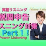 パワー 英語リスニング 74