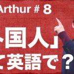 【Ask Arthur #8】「foreigner」っておかしいの!?「外国人」って英語でなんて言うの? #052