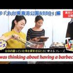 ECCが提供するBSフジ番組「勝手に!JAPANガイド」  #40 お台場海浜公園&BBQ 編