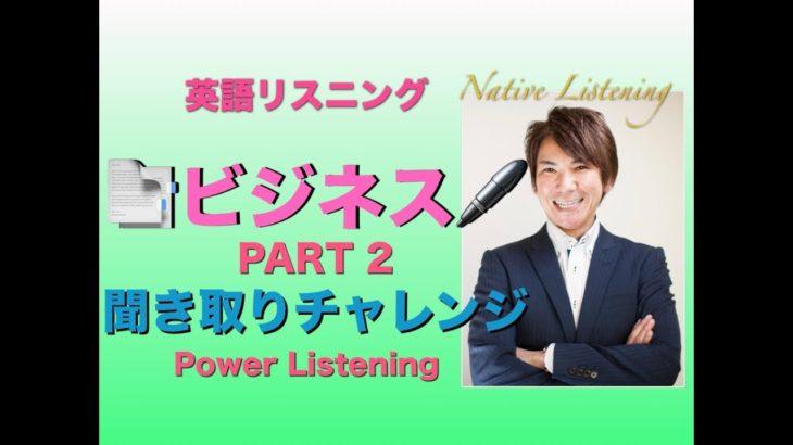 パワー 英語 リスニング 82