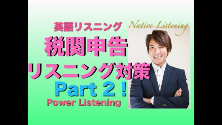 パワー 英語リスニング 75