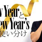 年末年始の定番フレーズ「Happy New Year」と「New Year's」【#173】