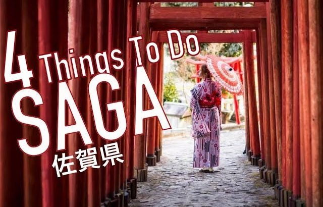 4 Things To Do In Saga Prefecture! 佐賀県の4つの見所!