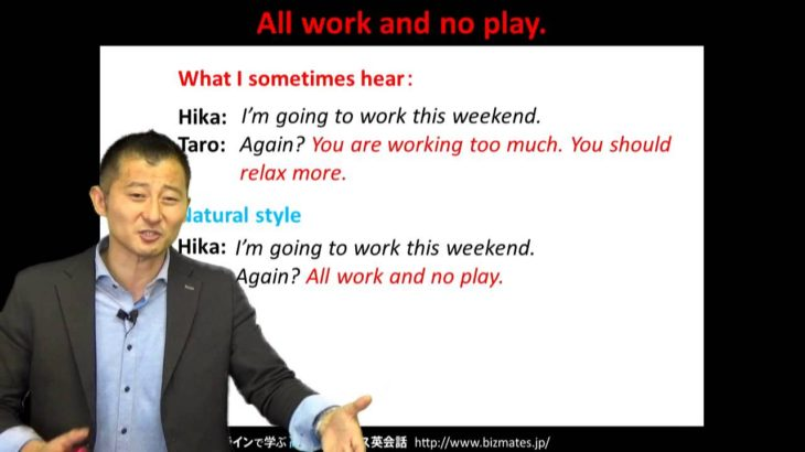 """Bizmates無料英語学習 Words & Phrases Tip 159 """"All work and no play."""""""