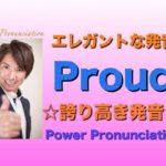パワー 英語発音 166