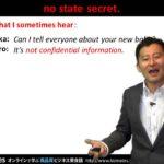 "Bizmates無料英語学習 Words & Phrases Tip 197 ""no state secret"""