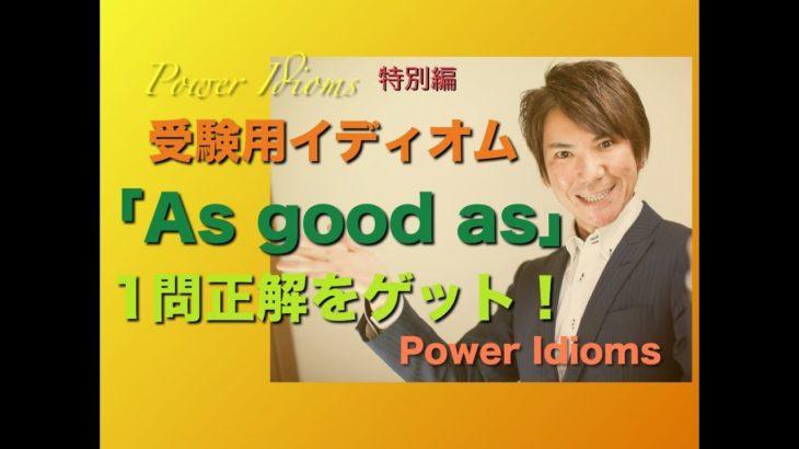 パワー イディオム 受験英語 熟語 慣用句 Power Idioms SP ver. 4