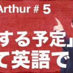 【Ask Arthur #5】〜する予定ですって英語で何て言うの? #049
