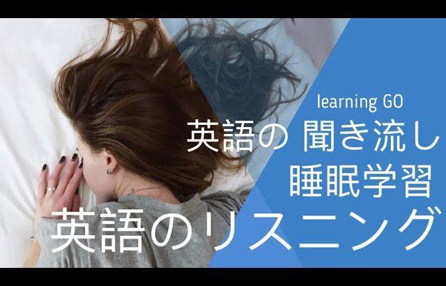 英語の 聞き流し ||| 睡眠学習 ||| 英語のリスニング (英語/日本語)