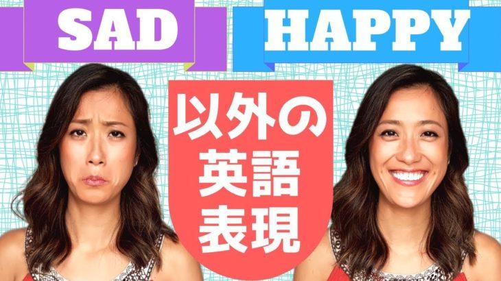 「嬉しい・悲しい」気持ちを表す英語10個☆