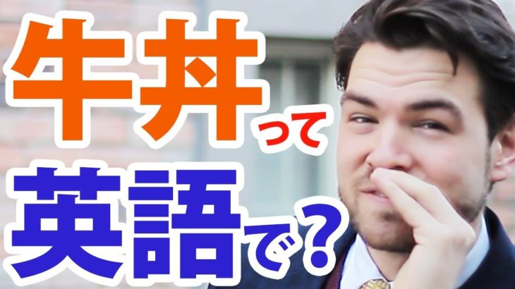 「牛丼」って英語でなんていうの?「Beef Bowl」ではない!|IU-Connect英会話 #141