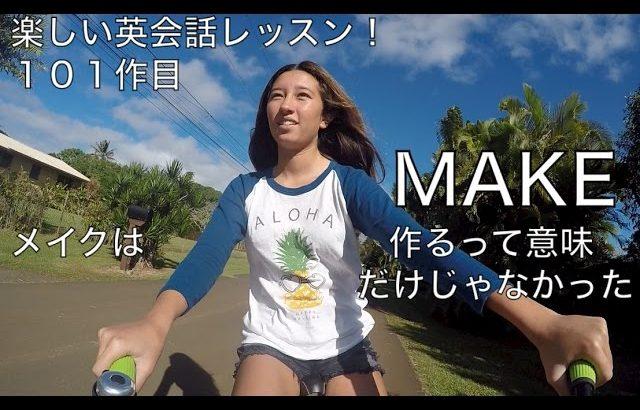ハッピー英会話レッスン#111(Makeは作るだけじゃない!)with  英会話リンゲージ