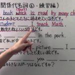 【中3 英語】  中3-17  関係代名詞⑥ ・ 練習編